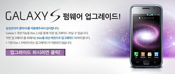 Samsung-Galaxy-S-Value-Pack-Korea
